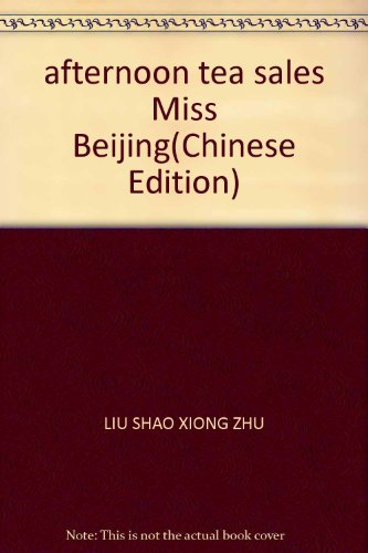 The sales lady afternoon tea (the most controversial novels) W3(Chinese Edition): LIU SHAO XIONG