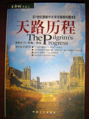 The Pilgrim's Progress / Translated to Chinese: John Bunyan
