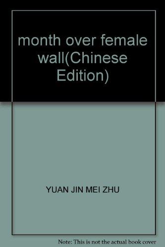 month over female wall(Chinese Edition): YUAN JIN MEI ZHU