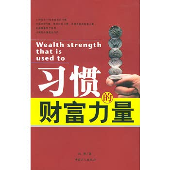 9787500834335: habits wealth, power