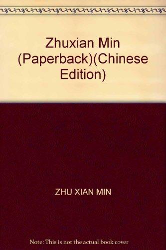 Chinese photographer Series: Zhu Xianmin Zhu Xianmin rttt(Chinese Edition): ZHU XIAN MIN