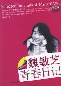 9787500836162: Wei Minzhi City Diary (Paperback)