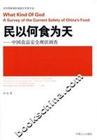 public on what kind of god: Survey of food safety in China: ZHOU QING