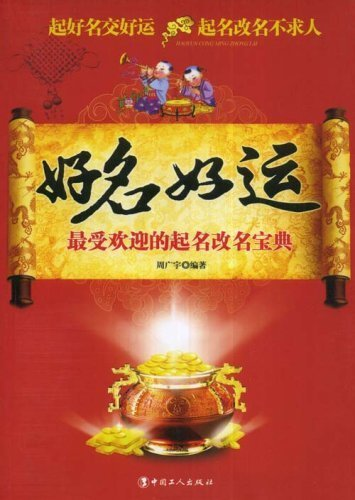9787500842316: Good Names Bring Good Luck-How to Get A Good Name (Chinese Edition)