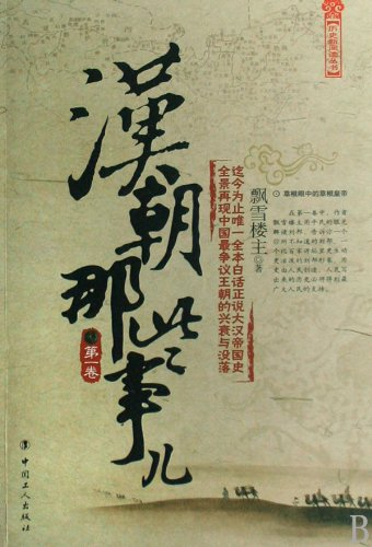 9787500842644: Those Things Happened In Han Dynasty (Chinese Edition)
