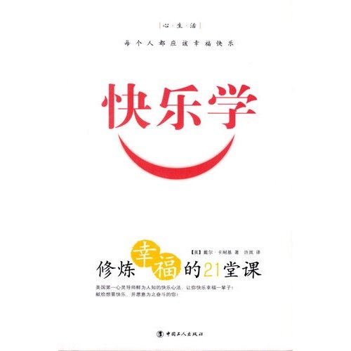 9787500842996: 21 Lessons for Happiness
