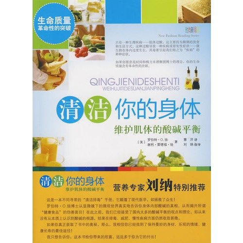 clean your body - to maintain the body s acid-base balance(Chinese Edition): MEI ) YANG (Yang.R.).(...