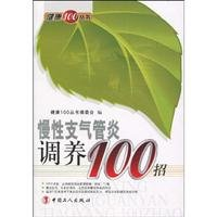 chronic bronchitis and nursed back to 100 strokes(Chinese Edition): JIAN KANG 100 CONG SHU)WEI HUI