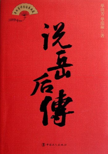 9787500851066: A Collection of Scripts for Shan Tianfang's Storytelling: Telling the Heroic Stories after Yue Fei's Death (Chinese Edition)