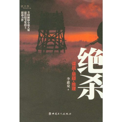Lore(Chinese Edition): LI HUI QUAN