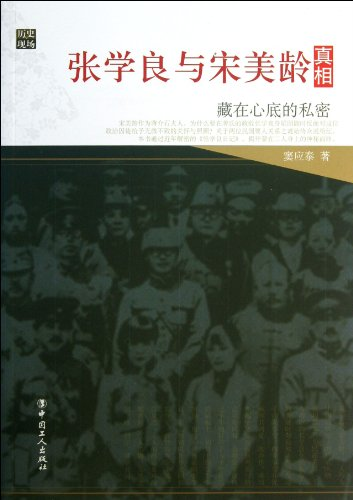 9787500854272: The Truth about Zhang Xueliang and Song Meiling(The Secrets Hidden Deep Down) (Chinese Edition)