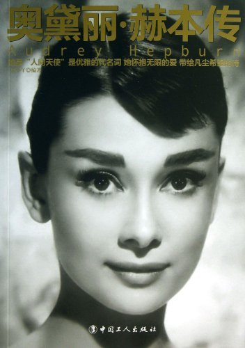9787500854852: Audrey Hepburn (Chinese Edition)