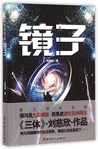 The Mirror (Chinese Edition): Liu Cixin