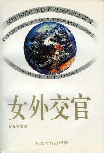 9787500911463: Nu wai jiao guan (Mandarin Chinese Edition)