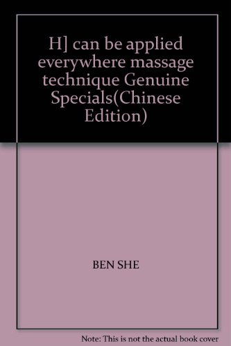 Massage technique can be applied everywhere of 9.787.500.914.228 paint Hao (F10)(Chinese Edition)(...