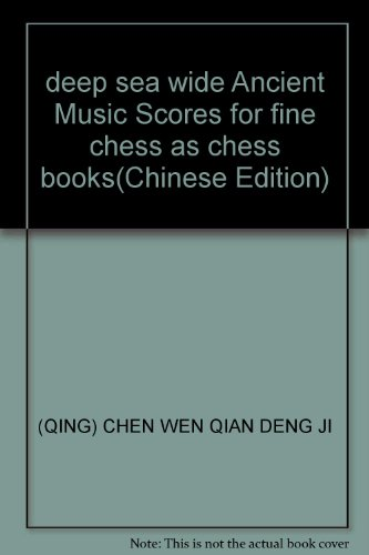 deep sea wide Ancient Music Scores for: QING) CHEN WEN