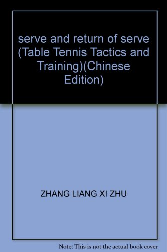 9787500922094: serve and return of serve (Table Tennis Tactics and Training)