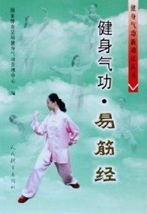 9787500924340: Health Qigong (Yi Jin Jing) (Paperback)
