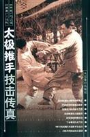 9787500927587: Push hands martial Fax (paperback)