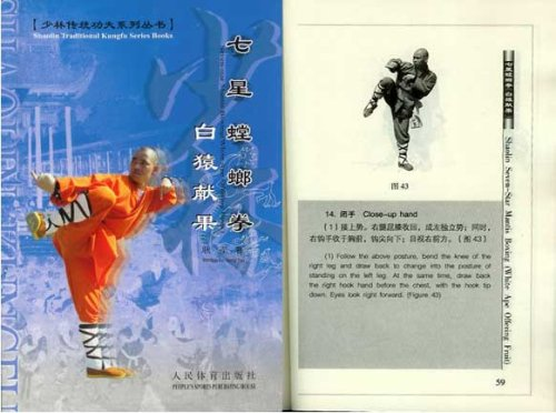 G Zone ] book [Genuine] [ Seven Star Praying Mantis White Ape Offering Fruit full 75 free shipping]...
