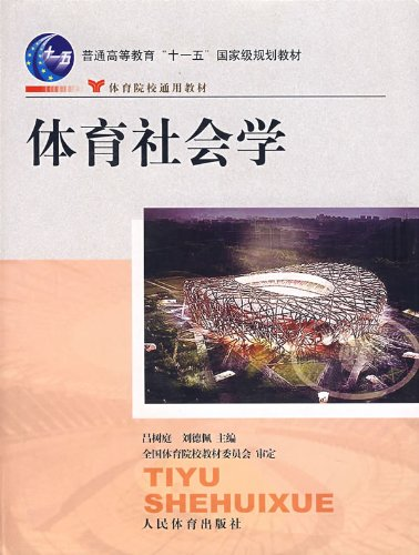 Sociology of Sport [Paperback](Chinese Edition): LIU DE PEI LV SHU TING