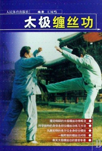 9787500933731: Tai Chi Twining Kung Fu (Chinese Edition)