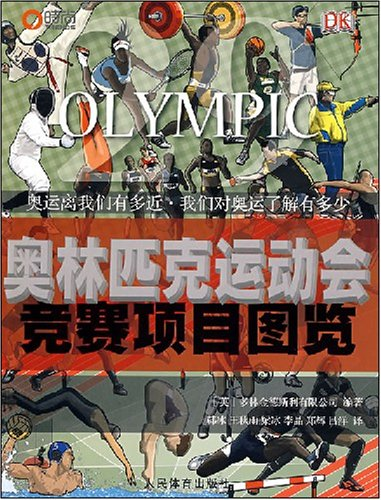 Book tj Olympic Contest chart view(Chinese Edition): DUO LIN JIN