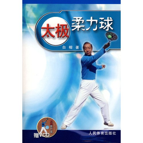 9787500934943: Taiji Rouli Ball (with VCD) (Chinese Edition)
