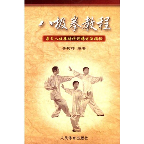 9787500935261: Baji Quan Tutorial Revealing Traditional Training Methods of Huo Style Baji Quan (Chinese Edition)