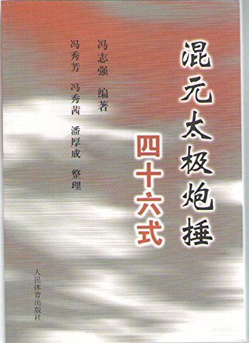 9787500935926: Hun Yuan Tai Chi 46-style : gun hammer by Feng ZhiQiang (1991-05-04)
