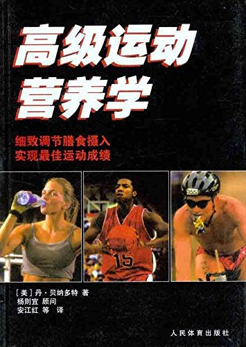 Advanced Sports Nutrition(Chinese Edition): MEI) BEI NA