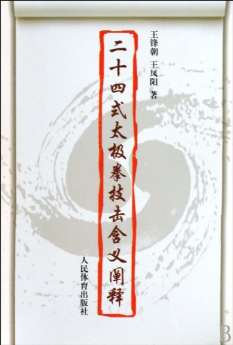 9787500936947: Explanations on Taiji 24 Tactics (Chinese Edition)