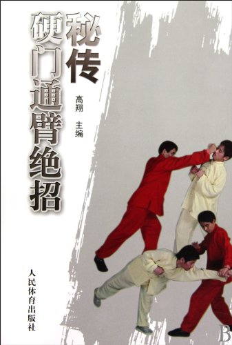 9787500937296: Esoteric Yingmen Tongbei (Chinese Edition)