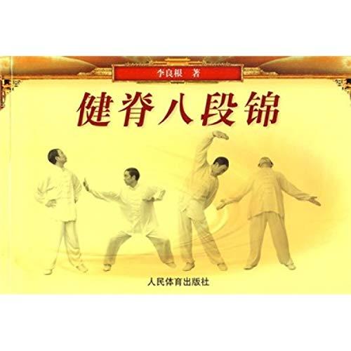 Ba Duan Jin Jian ridge -(Chinese Edition): LI LIANG GEN