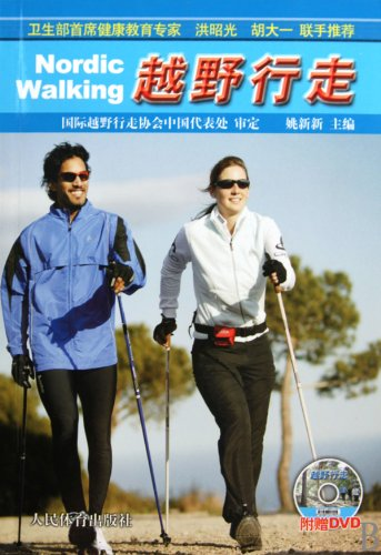 9787500937586: Nordic Walking (Chinese Edition)