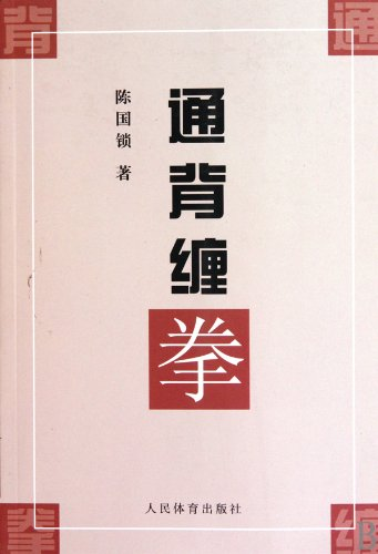 9787500937593: Tong Bei Chan Chinese Boxing (Chinese Edition)