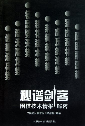 9787500938378: The secret of swordsman -- decoding the game of Go (Chinese Edition)