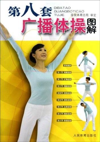 9787500938521: Illustration of eighth broadcast gymnastics (Chinese Edition)