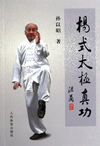 9787500938828: the real merit of Yang style Tai Chi (Chinese Edition)
