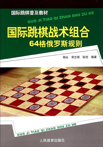 9787500940005: Tactical Combination of International Checkers 64 Lattices Russian Rules (Chinese Edition)