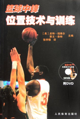 9787500940302: Skill and training in basketball center position (DVD attached) (Chinese Edition)