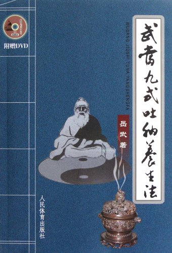 9787500940395: 9 Wudang Breathing Exercises for Health-Preserving (Chinese Edition)