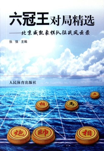 9787500940593: Games Collection of Six Champions - Story of Beijing Weikai Chess Team (Chinese Edition)