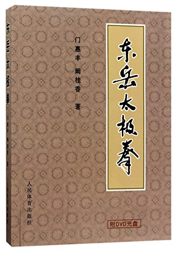 Dong Yue Tai Chi Chuan (with Cd-rom)