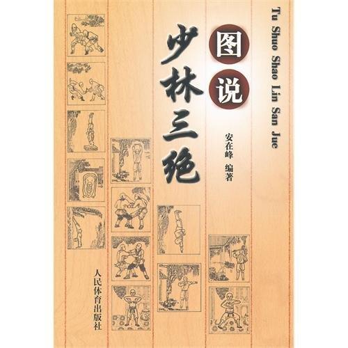 9787500941798: Pictorial Handbook of Three Shaolin Skills (Chinese Edition)