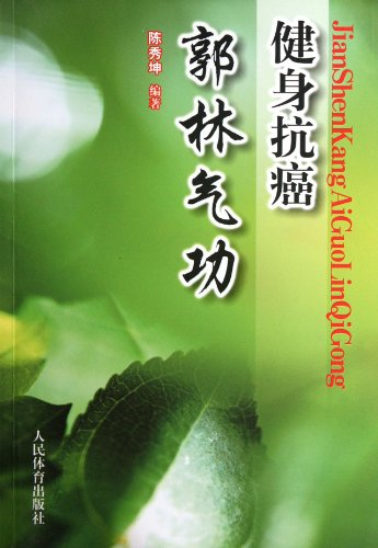 9787500941989: Bodybuilding and anticancer of Guo Lin Qigong (Chinese Edition)
