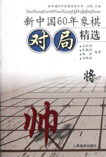 New China 60 Years Chess Game Selections/: shi qiu li