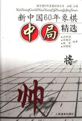 New China 60 Years Chess Midgame Selections/: shi qiu li