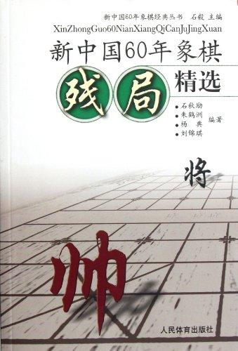 New China 60 Years Chess Endgame Selections/: shi qiu li