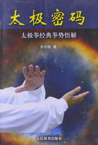 The Taiji Password: Taijiquan the classic Quanshi: YU GONG BAO